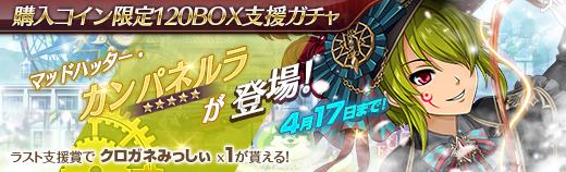 購入コイン限定BOXガチャバナー