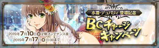 BCCPバナー